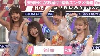 続き LIVE つまみ枝豆 江口ともみ 9nine(ナイン) 佐武宇綺 西脇彩華 ...
