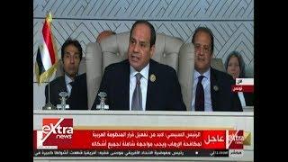 كلمة الرئيس عبد الفتاح السيسي خلال أعمال القمة العربية الـ 30