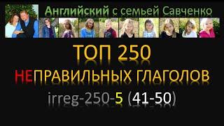 Неправильные глаголы /irreg-250-5/ Английский язык / топ неправильных глаголов скачать бесплатно