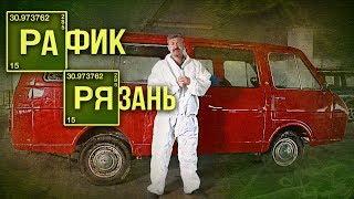 РАФ 2203 Живи! Рязань №11 | Ремонт и Восстановление Советского Авто - Олдтаймера Своими руками