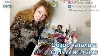 бОЛЬШОЙ ОБЗОР КАТАЛОГА Oriflame 14 (2019)