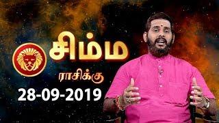 Rasi Palan | Simha | சிம்ம ராசி நேயர்களே! இன்று உங்களுக்கு… | Leo | 28/09/2019