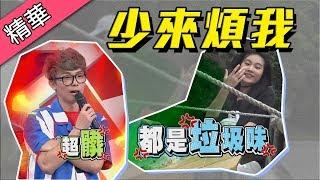 【艾瑞絲公主病被丟垃圾車載運~酷炫愛車遭炸崩潰了!?】綜藝大熱門 精華