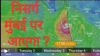 #Cyclone #Nisarga on #Mumbai & #Gujarat  #Latest #Satellite and  #windy.com view Update निसर्ग