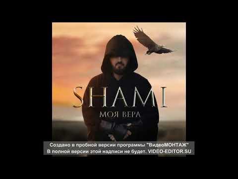 SHAMI моя вера