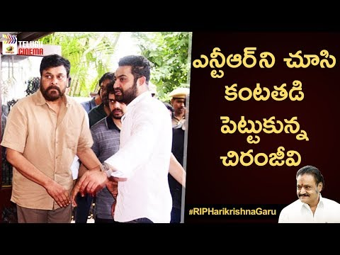 Chiranjeevi Gets Emotional about...