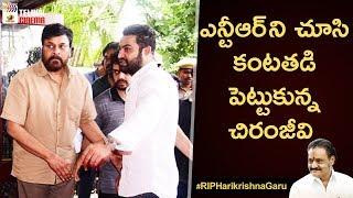 Chiranjeevi Gets Emotional about HariKrishna | RIP Nandamuri Harikrishna | Jr NTR | Telugu Cinema