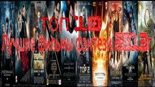 топ10 Лучшие фильмы фэнтези 2013 года