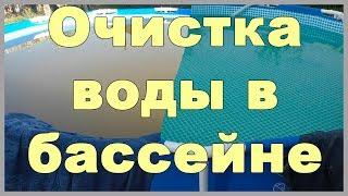 видео Очистка бассейнов