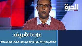 عزت الشريف: النظام يحاول أن يحل الأزمة من دون التخلي عن السلطة