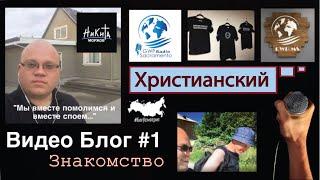 Никита Моржов† - Влог #1 | Христианский видео блог / Прославление / Приветствие / Обзор