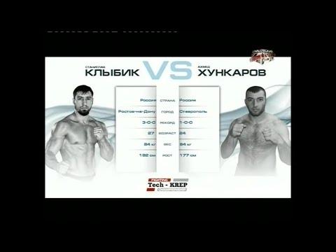 Станислав Клыбик vs. Ахмед Хункаров | Stanislav Klybik vs. Akhmed Khunkarov | TKFC