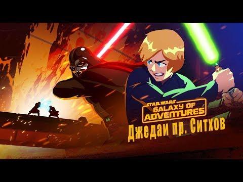 Джедаи против Ситхов - Сага Скайуокеров | Star Wars Galaxy Of Adventures