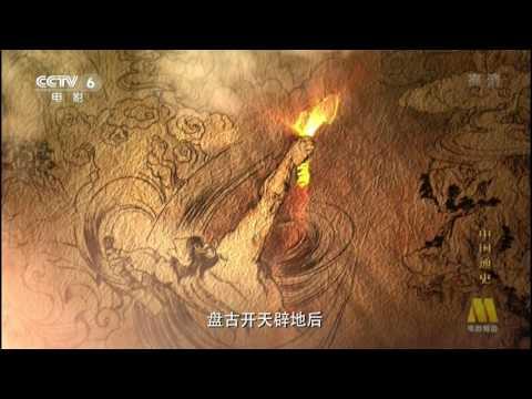 中国通史 General History of China E002 2013 HDTV 720p 中华先祖