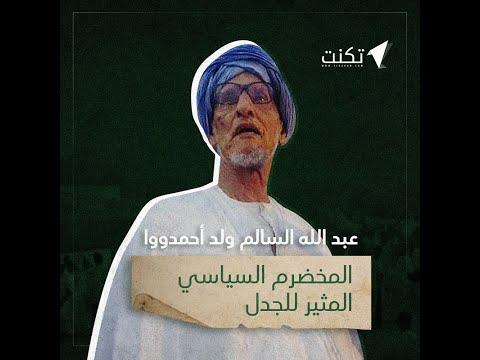 عبد الله السالم ولد أحمدووا... المخضرم السياسي المثير للجدل