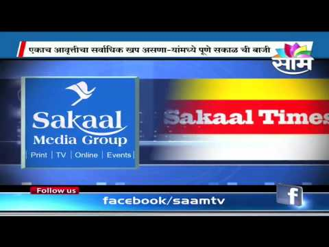 Sakal Pune Tops RNI List As 'Most Selling Newspaper' In Marathi Language