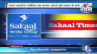Sakal Pune tops RNI list as