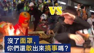 没了面罩,你们还敢出来搞事情吗?| CCTV