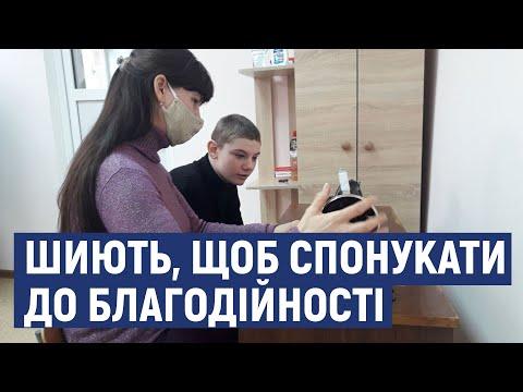 Суспільне Кропивницький: Вихованці Центру для дітей з інвалідністю шиють маски, щоб спонукати суспільство до благодійності
