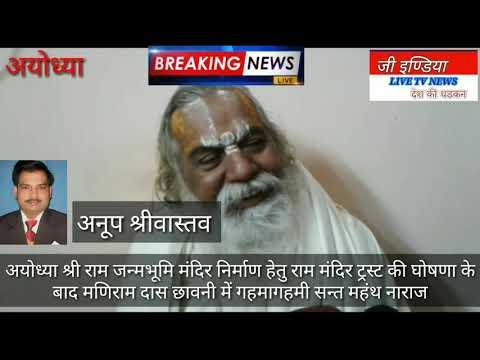 ZeeindiaLive Tvअयोध्या श्री राम जन्म भूमि मंदिर निर्माण को लेकर राम मंदिर तीर्थ ट्रस्ट बनने के बाद अ
