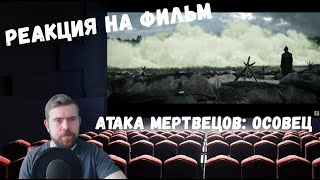 Реакция на Короткометражный фильм «Атака мертвецов: Осовец»