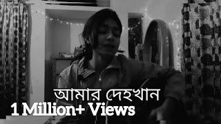 Amar Dehokhan  || Odd Signature || Cover || Tasfia Tarannum Lifa