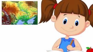 Урок 51  Природознавство 1 клас. Що головне на карті України?