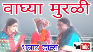 वाघ्या मुरळी , सोंगी भारूड, waghya Murali, folk dance, malhari , mhalsa,banu, live, rajesaheb kadam,