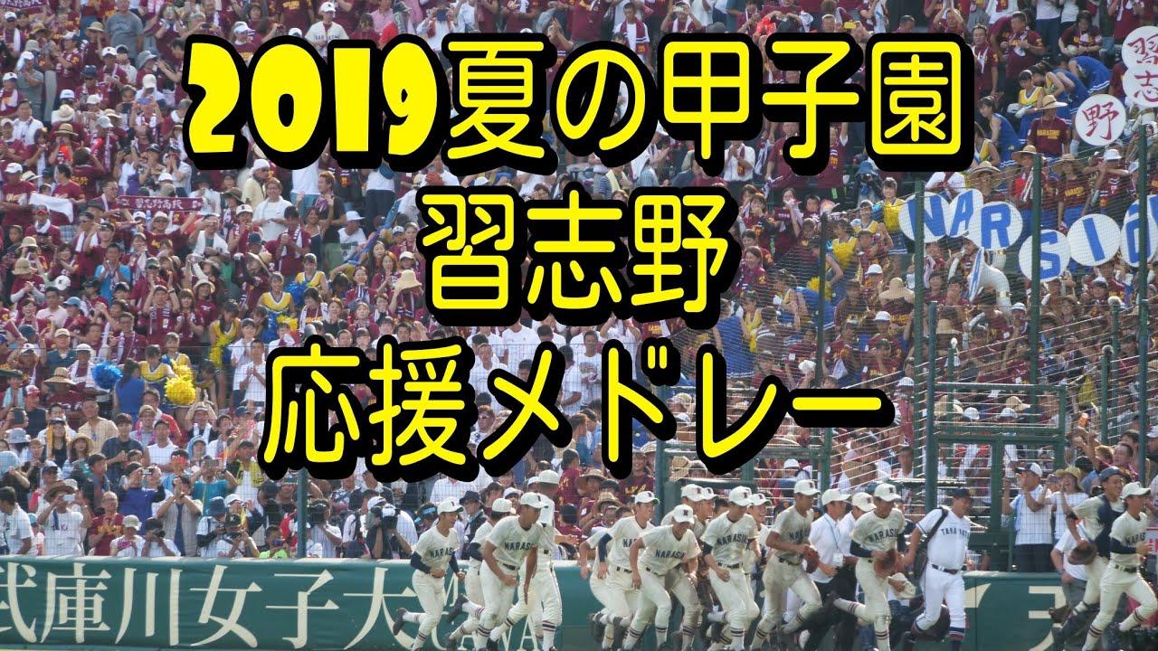 【高音質版】2019 夏の甲子園 習志野 応援メドレー