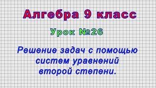 Алгебра 9 класс (Урок№26 - Решение задач с помощью систем уравнений второй степени.)