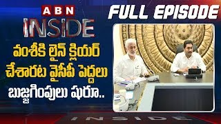 Inside on Latest Politics | Full Episode ( 10-12-2019 ) ABN Telugu
