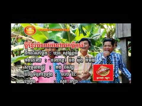ប្ដីខ្មែរមិនយកទៅយកប្ដីកូរ៉េ Sonday, Pdey Khmer Min Yok Tov Yok Pdey Korea Sok Reksa