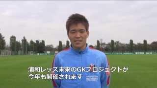 2015 浦和レッズ未来のゴールキーパープロジェクト 参加選手募集(11/5締切)のお知らせ