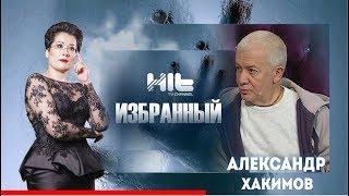 ИЗБРАННЫЙ: Александр Хакимов
