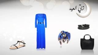 زي العيد: الأزرق عنوانك لإطلالة أنيقة في رمضان