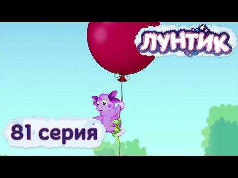 Лунтик и его друзья - 81 серия. Шар