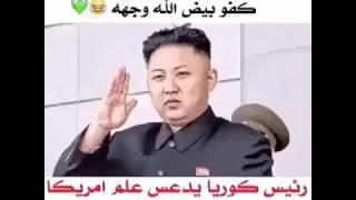 كفو والله هههههه