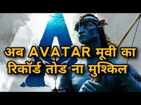Avangers Endgame can not break the record of Avatar Movie,Avatar 2 will earn 3 5 billion doller