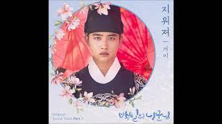 Gummy (거미) - 지워져 (fade away) [mp3 audio] digital single: 100 days my prince ost part. 1 release date: 2018.09.11 genre: ost, ballad language: korean bit rate...
