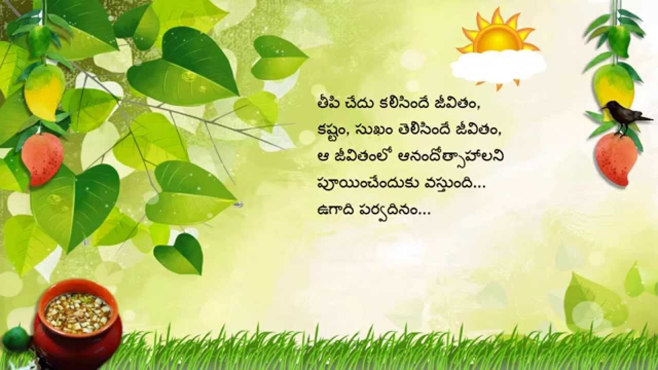 Ugadi greetings in telugu ecard e greeting youtube kristyandbryce Images