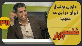 چالش های داوری ایران در برنامه 90 خنده بازار فصل 2 قسمت سی و هشتم - KhandeBazaar