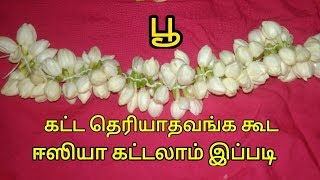 How to string jasmine flower garland || easy method to string jasmine flower