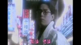 1988 譚詠麟早見優~ 友情一線索[ 半夢半醒偏愛 ]