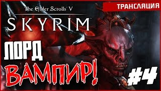 The Elder Scrolls V: Skyrim - ЛОРД ВАМПИР!(Прохождение) #4