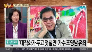 """'대작 논란' 조영남 유죄…""""대작은 사기 행위"""""""