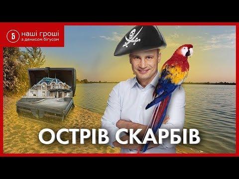 UA:Перший: Наші гроші. Заповідні палаци: гендиректор Борисполя планує забудувати Жуків острів