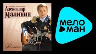 АЛЕКСАНДР МАЛИНИН – РОМАНСЫ / ALEXANDR MALININ – ROMANSY