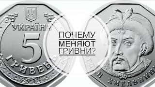 Почему меняют Гривни? Новые монеты 1, 2, 5, 10 гривень!