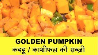 Golden Pumpkin Vegetable (kaddu Kashifal Ki Sabzi) - Indian Vegetarian Recipes - How To Cook/prepare