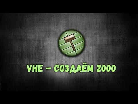 Создаём свою 2000 карту  для CS 1.6 [ VHE уроки - 1 ]